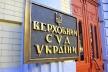 Четверо львiв'ян перемогли в конкурсi на посаду суддi в новому Верховному Судi України