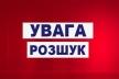 На Львівщині розшукують 14-річну дівчинку, що вийшла з дому і не повернулася (Фото)