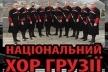 У Львові вперше виступить національний хор Грузії «Тбілісі»
