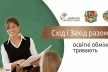 На Львівщину приїхали майже 50 вчителів із Луганщини у межах освітнього проекту «Схід і Захід разом»