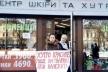 У Львові продавець у магазині хутра пригрозила активістам Путіним (Відео)