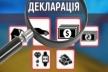 Шестеро на Львівщині визнали себе мільйонерами