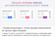 «Львівелектротранс» продає проїзні квитки в інтернеті
