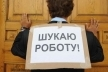 Ринок праці Львівщини: 60% безробітних - з вищою освітою