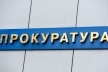 Городоцька прокуратура звернулась до суду через бездіяльність місцевого відділу освіти