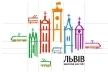 У Львові затвердили новий логотип міста (Фото)