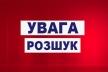 Поліція Львівщини оголосила у розшук контрабандиста (Фото)