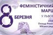 8 березня у Львові пройде феміністичний марш