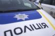 У Львові затримали співучасників убивства валютника