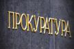 Львівська прокуратура №3 обвинувачує бухгалтерку у розтраті 1,5 млн грн бюджетних коштів