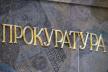 Прокурори передали до суду справу щодо львів'янина за крадіжку зі школи у с.Великий Дорошів