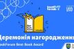 Відбулась церемонія нагородження BookForum Best Book Award