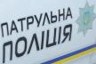 Львівські патрульні врятували чоловіка, який наковтався таблеток