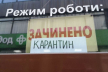 У двох районах Львівської області посилили карантинні обмеження