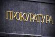 Завдяки прокуратурі суд постановив стягнути до бюджету Дрогобицької міськради понад 432 тис грн