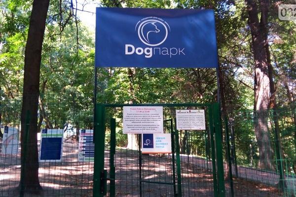 Як діє унікальний львівський Dog-парк із тренажерами (Фото)