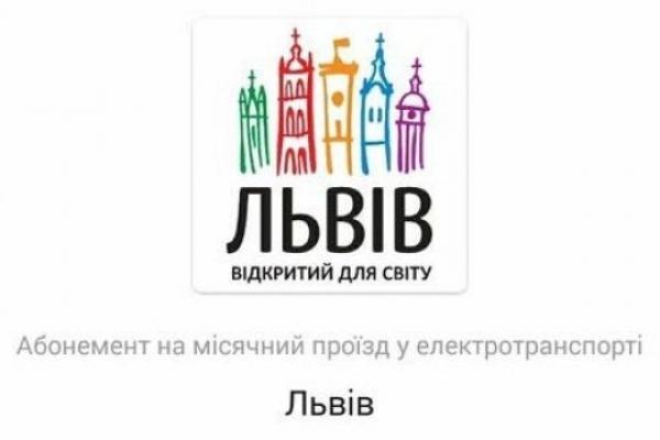 У Львові з'явився перший в Україні мобільний проїзний