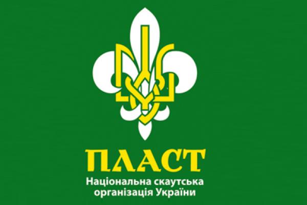 У неділю у центрі Львова відбудеться урочисте відкриття Пластового року