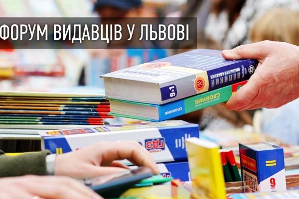 Назвали найкращі книги року назвали на «Форумі видавців» у Львові