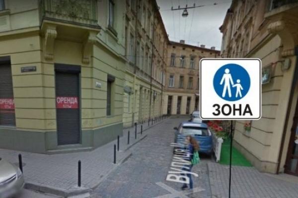 Ще одна вулиця Львова стане пішохідною