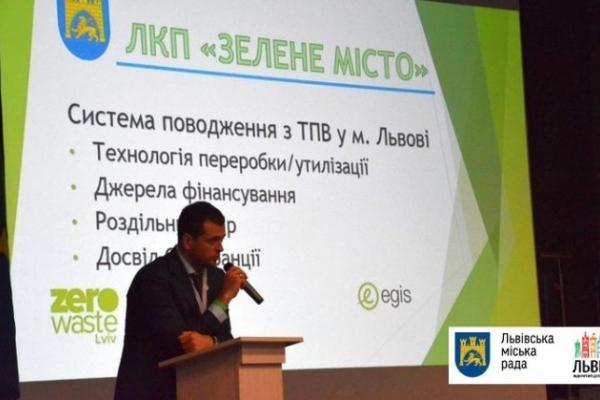 У Львові вперше презентували концепцію майбутнього сміттєпереробного заводу