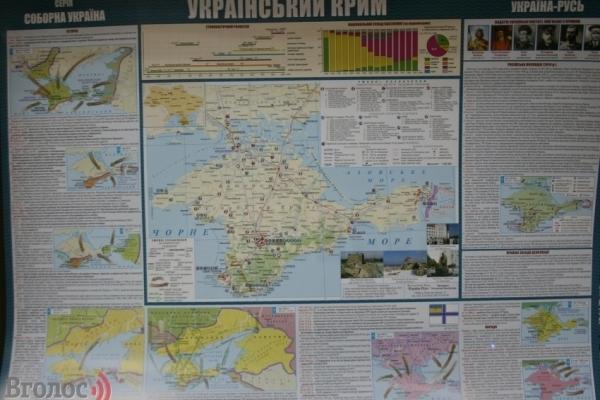 У Львові показали, як виглядає «Український Крим»