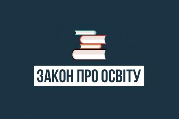 У Львові більше не буде спеціалізованих шкіл та навчально-виховних комплексів