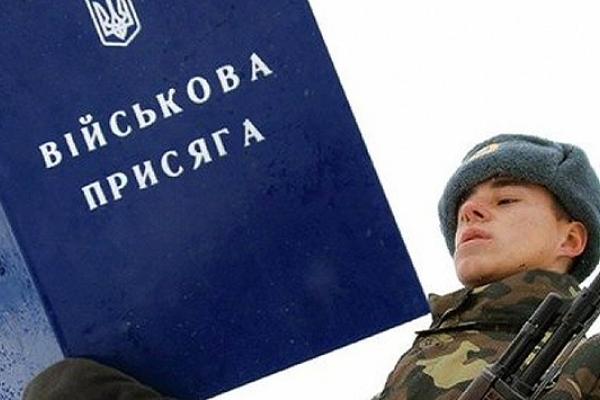 На Львівщині понад 600 строковиків склали присягу
