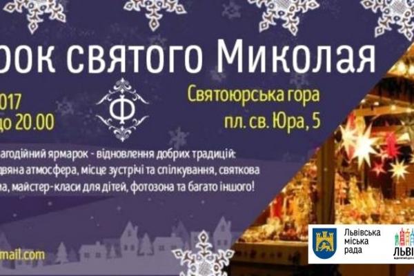 З 13 до 19 грудня у Львові працюватиме ярмарок святого Миколая