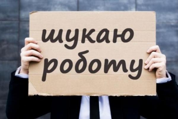 На Львівщині безробітних жінок стало набагато більше, ніж чоловіків