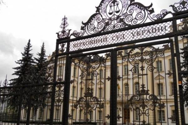 Четверо львів'ян стали суддями Верховного суду України