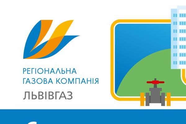 Ізоляторний завод заявив про тиск і шантаж з боку «Львівгазу»