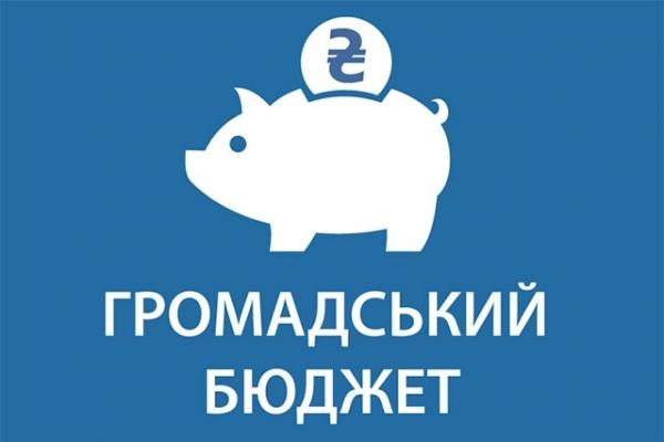 У Яворові назвали переможців конкурсу громадського бюджету