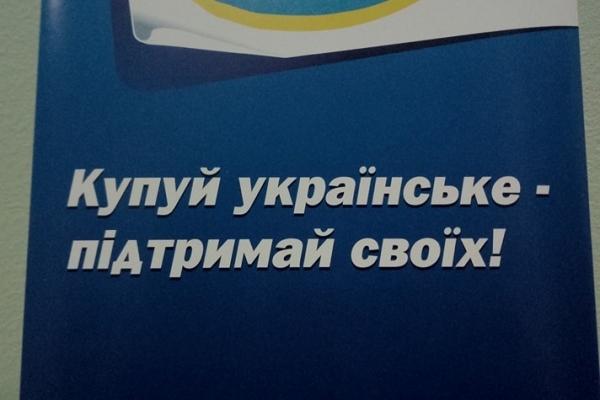Узаконення рекету держбюджету під поцупленим гаслом «Купуй українське!»