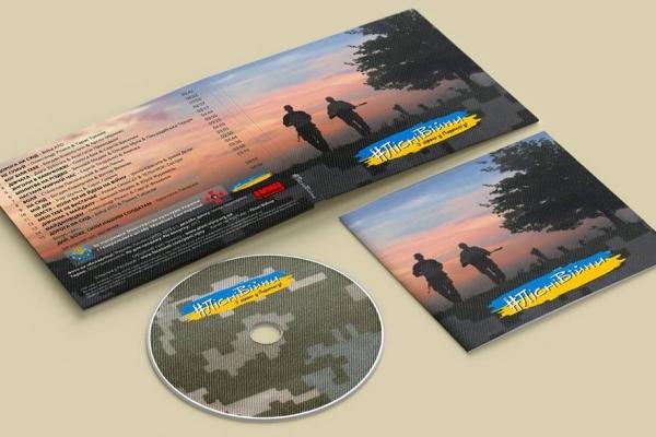 Держава профінансувала випуск п'яти тисяч дисків «Пісні Війни»