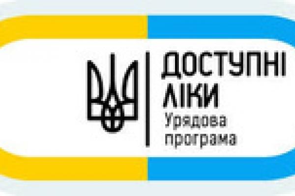 Львівщина з тріском провалила державну програму «Доступні ліки»