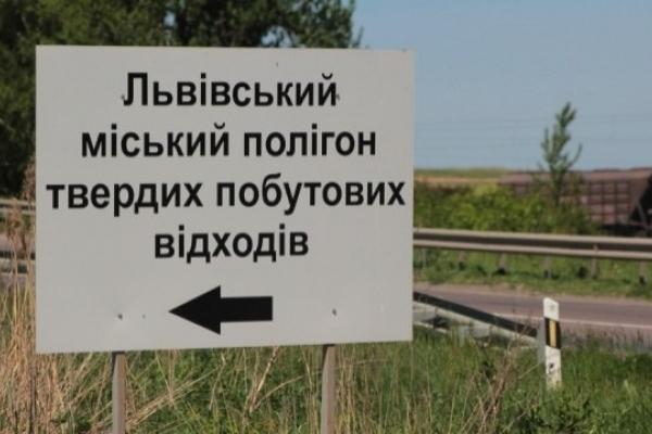 За охорону Грибовицького сміттєзвалища муніципали Садового отримають більше мільйона гривень