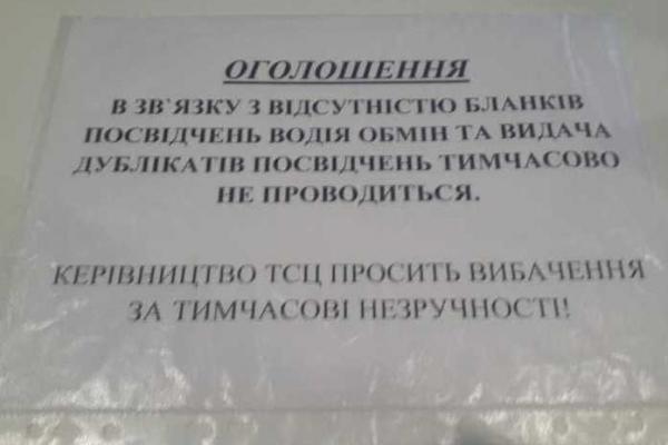 У Львові перестали видавати посвідчення водія