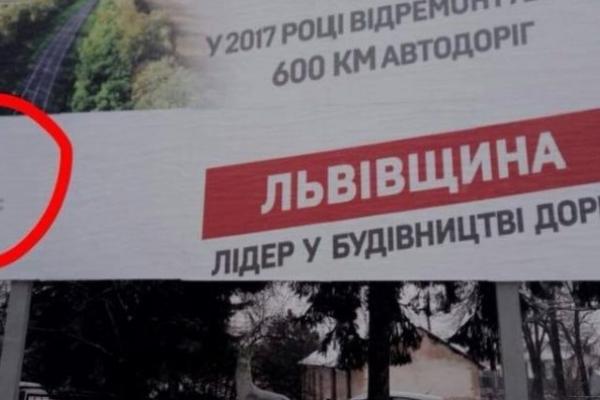 Гучний скандал у Львові: правоохоронців просять перевірити рекламу Львівської ОДА у стилістиці БПП