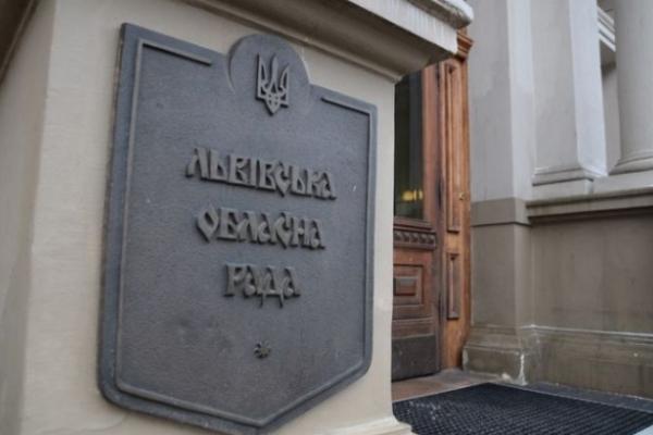 Львівська облрада ліквідувала дві комісії, які контролювала «Самопоміч»