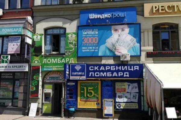 У Львові близько 200 рекламних вивісок встановлені з порушеннями