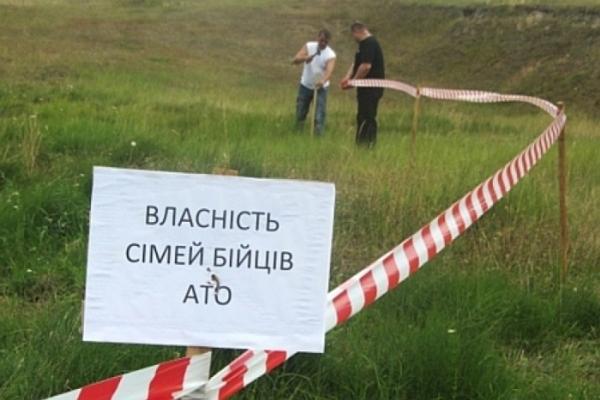 Більше півтисячі АТОвців обрали земельні ділянки, а не 100 тисяч від мерії Львова