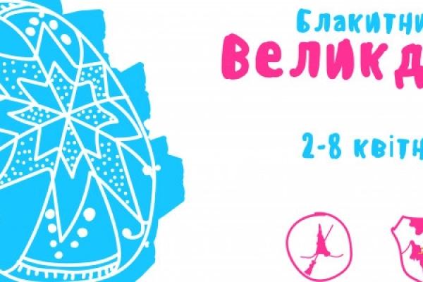 У Львові розписуватимуть блакитні писанки для допомоги дітям з розладами спектру аутизму