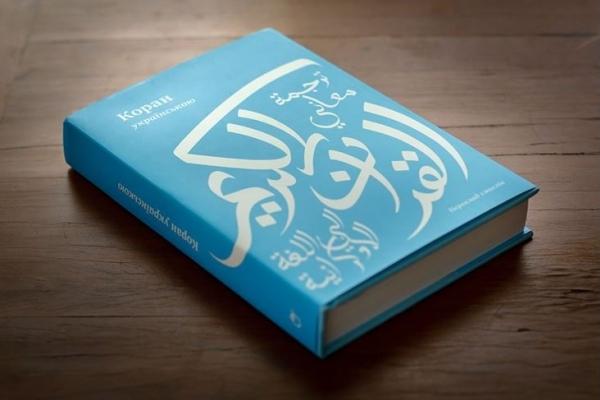 У Львові презентують новий переклад Корану українською мовою