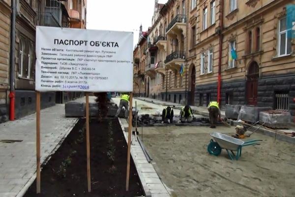 У Львові вісім місяців ремонтують 180 метрів вулиці за суму у п'ять млн грн