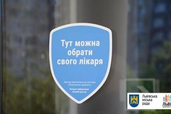 У міськраді закликають львів'ян не зволікати з вибором лікаря
