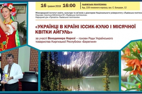 У Львові розкажуть, як живуть українці в країні Іссик-Кулю і місячної квітки Айгуль