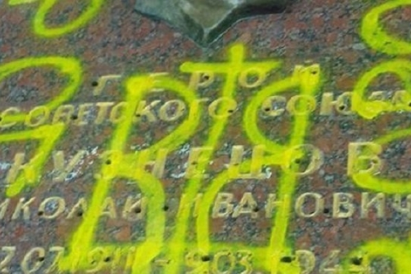 У Львові невідомі розмалювали монументи і могилу Миколи Кузнєцова на Пагорбі Слави