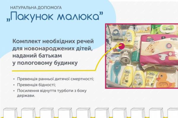 З вересня батьки новонароджених на Львівщині отримуватимуть «пакунок малюка»