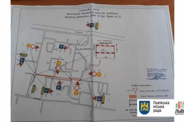 У Львові закривають на ремонт ще одну вулицю